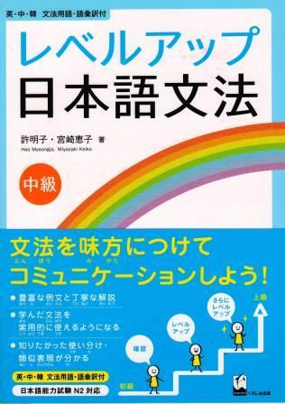 レベルアップ日本語文法 中級画像