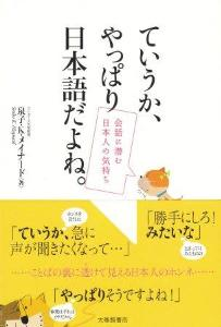 ていうか、やっぱり日本語だよね。—会話に潜む日本人の気持ちの画像