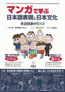 マンガで学ぶ 日本語表現と日本文化—多辺田家が行く!!の画像