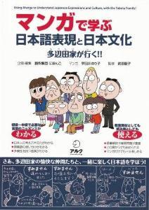 マンガで学ぶ 日本語表現と日本文化—多辺田家が行く!!画像