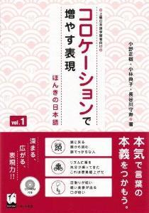 コロケーションで増やす表現 ほんきの日本語 vol.1の画像