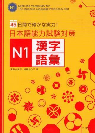 45日間で確かな実力!日本語能力試験対策 N1漢字・語彙の画像