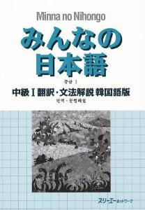 みんなの日本語中級I 翻訳・文法解説 韓国語版の画像