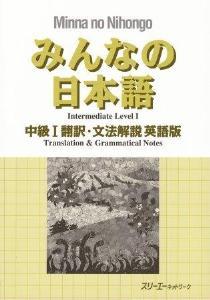 みんなの日本語中級I 翻訳・文法解説 英語版画像