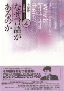 土屋俊 言語・哲学コレクション 第4巻 なぜ言語があるのかの画像