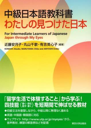 中級日本語教科書 わたしの見つけた日本 画像