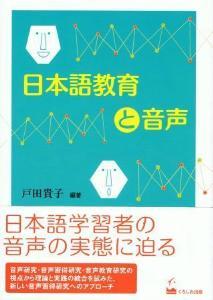 日本語教育と音声の画像