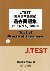 J.TEST実用日本語検定過去問題集[E-Fレベル]2008年画像