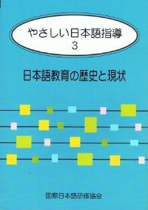 やさしい日本語指導3 日本語教育の歴史と現状の画像