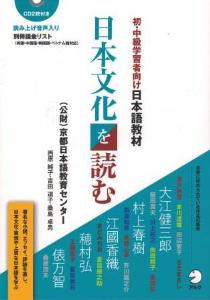 初・中級学習者向け日本語教材 日本文化を読むの画像
