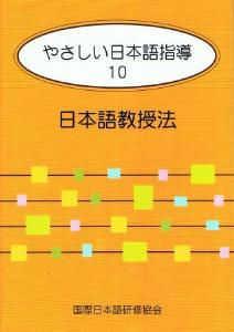 やさしい日本語指導10 日本語教授法の画像