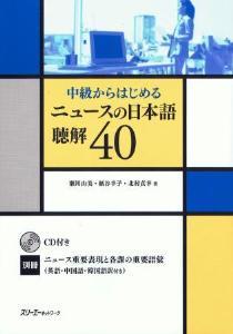中級からはじめる ニュースの日本語 聴解40の画像