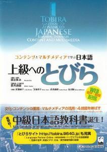 コンテンツとマルチメディアで学ぶ日本語 上級へのとびらの画像
