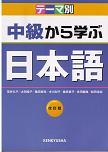 テーマ別中級から学ぶ日本語 改訂版の画像