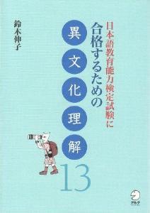 日本語教育能力検定試験に合格するための異文化理解13画像