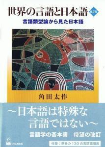 世界の言語と日本語 改訂版 言語類型論から見た日本語画像