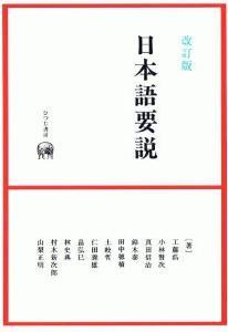 改訂版 日本語要説の画像
