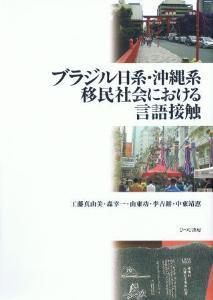 ブラジル日系・沖縄系移民社会における言語接触画像