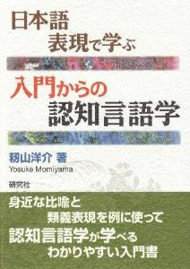 日本語表現で学ぶ 入門からの認知言語学の画像