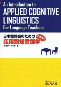 わかる!! 日本語教師のための応用認知言語学の画像