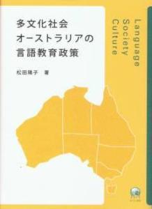 多文化社会オーストラリアの言語教育政策の画像