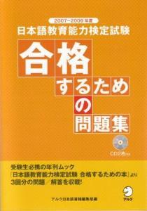 2007〜2009年度 日本語教育能力検定試験 合格するための問題集の画像