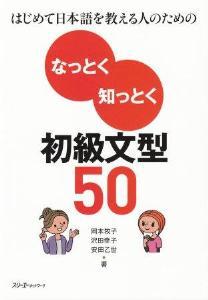 はじめて日本語を教える人のためのなっとく知っとく初級文型50の画像