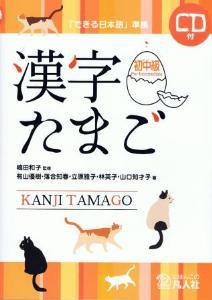 「できる日本語」準拠 漢字たまご 初中級画像