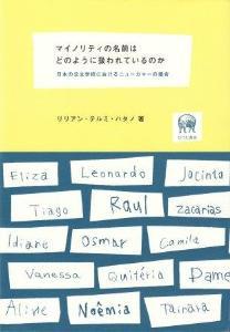 マイノリティーの名前はどのように扱われているのか 日本の公立学校におけるニューカマーの場合の画像