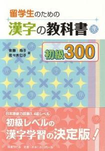 留学生のための漢字の教科書 初級300の画像