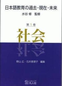日本語教育の過去・現在・未来 第1巻 社会の画像