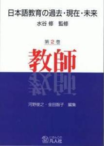 日本語教育の教育の過去・現在・未来 第2巻 教師の画像