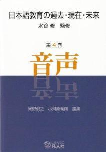 日本語教育の教育の過去・現在・未来 第4巻 音声の画像