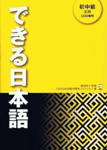 できる日本語 初中級 本冊画像