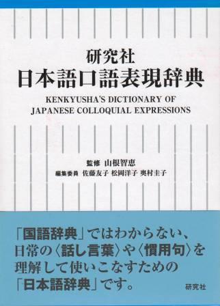 研究社 日本語口語表現辞典画像