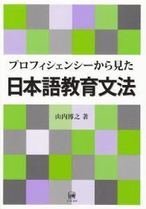 プロフィシェンシーから見た日本語教育文法の画像