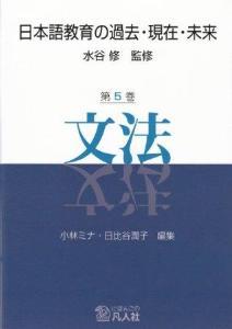 日本語教育の過去・現在・未来第5巻「文法」の画像