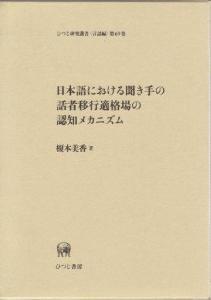 日本語における聞き手の話者移行適格場の認知メカニズムの画像