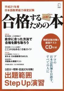 平成21年度 日本語教育能力検定試験 合格するための本の画像
