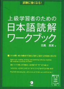 試験に強くなる!上級学習者のための日本語読解ワークブックの画像