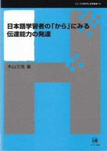 日本語学習者の「から」にみる伝達能力の発達の画像