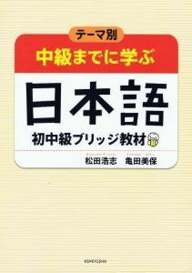 テーマ別中級までに学ぶ日本語 初中級ブリッジ教材の画像