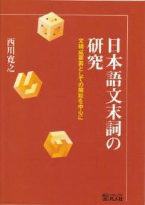 日本語文末詞の研究-文構成要素としての機能を中心に-の画像