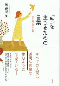 「私」を生きるための言葉 日本語と個人主義画像