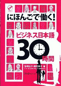 にほんごで働く!ビジネス日本語30時間の画像