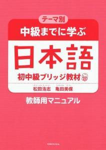 テーマ別中級までに学ぶ日本語(初中級ブリッジ教材) 教師用マニュアルの画像