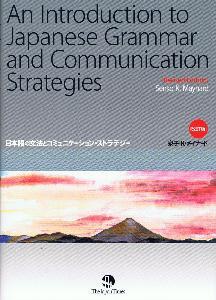 AnIntroductiontoJapaneseGrammarandCommunicationStrategies画像
