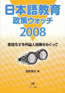 日本語教育政策ウォッチ2008 定住化する外国人施策をめぐっての画像