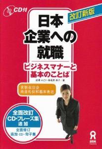 日本企業への就職 ビジネスマナーと基本のことば画像