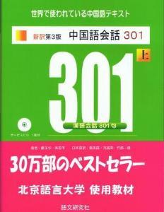 新訳第3版 中国語会話301(上)の画像
